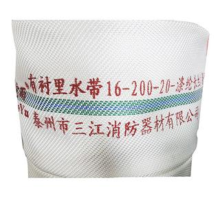 16-200-20水帶-消防供水水帶,排水水帶,抗洪排澇水帶,排水軟管,排澇軟管