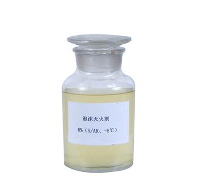 抗溶性泡沫灭火剂6%(S/AR、-8℃)