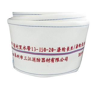 13-150-20有衬里消防水带聚氨酯涤纶长丝