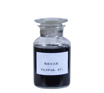 弗蛋白抗溶泡沫灭火剂6%( FP/AR、-8℃)