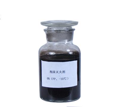 弗蛋白泡沫灭火剂6%(FP、-10℃)