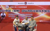 我公司参加第十二届东北( 长春) 国际消防展和第五届郑州消防展