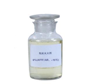 水成膜抗溶泡沫灭火剂6%(AFFF/AR、-10℃)